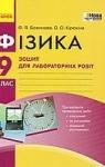 ГДЗ Фізика 9 клас Ф. Я. Божинова (2017 рік) Зошит для лабораторних робіт