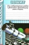 ГДЗ Фізика 10 клас О. О. Мозель 2014 Зошит для лабораторних робіт і фізичного практикуму