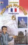 ГДЗ Французька мова 6 клас Ю.М. Клименко 2006