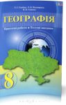 ГДЗ Географія 8 клас Т.Г. Гільберг / Л.Б. Паламарчук / В.В. Совенко 2016 Зошит для практичних робіт