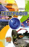 ГДЗ Географія 10 клас С.Г. Кобернік / Р.Р. Коваленко 2010