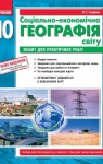 ГДЗ Географія 10 клас О. Г. Стадник 2018 Зошит для практичних робіт