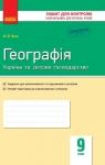 ГДЗ Географія 9 клас В. Ф. Вовк 2017 Зошит для контролю знань