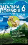 ГДЗ Географія 6 клас В. М. Бойко, С. В. Міхелі  (2017 рік) Зошит для практичних робіт