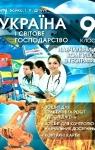 ГДЗ Географія 9 клас В. М. Бойко / І. Л. Дітчук 2017 Зошит для практичних робіт
