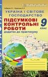 ГДЗ Географія 9 клас С. Г. Кобернік / Р. Р. Коваленко 2017 Підсумкові контрольні роботи