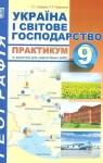 ГДЗ Географія 9 клас С. Г. Кобернік / Р. Р. Коваленко 2017 Практикум