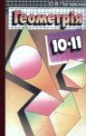 ГДЗ Геометрія 11 клас О.В. Погорєлов 2001