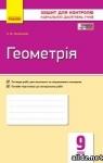 ГДЗ Геометрія 9 клас А.М. Биченкова (2017 рік) Зошит для контролю