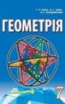ГДЗ Геометрія 7 клас Г. П. Бевз, В. Г. Бевз, Н. Г. Владімірова (2015 рік)