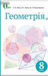 ГДЗ Геометрія 8 клас Г. П. Бевз, В. Г. Бевз, Н. Г. Владімірова (2016 рік)