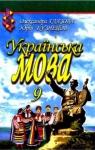 ГДЗ Українська мова 9 клас О.П. Глазова, Ю.Б. Кузнецов (2009 рік)
