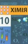 ГДЗ Хімія 10 клас Н. М. Буринська 2010 Профільний рівень
