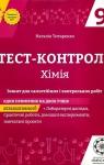 ГДЗ Хімія 9 клас Н. В. Титаренко (2017 рік) Зошит тест-контроль