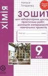 ГДЗ Хімія 9 клас Н. В. Титаренко (2017 рік) Зошит для лабораторних робіт