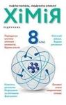 ГДЗ Хімія 8 клас П.П. Попель, Л.С. Крикля (2021 рік)