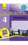 ГДЗ Англiйська мова 4 клас С.В. Мясоєдова 2011 Робочий зошит