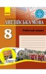 ГДЗ Англійська мова 8 клас О.М. Павліченко (2013 рік) Робочий зошит до підручника О.Д. Карп'юка
