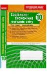 ГДЗ Географія 10 клас С.Г. Кобернік / Р.Р. Коваленко 2010 Комплексний зошит