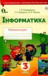ГДЗ Інформатика 3 клас Г.В. Ломаковська, Г.О. Проценко, Й.Я. Ривкінд (2017 рік) Робочий зошит