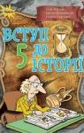 ГДЗ Вступ до історії 5 клас І. Я. Щупак, І. О. Піскарьова, О. В. Бурлака (2018 рік)