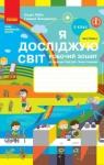 ГДЗ Я досліджую світ 3 клас Н. М. Бібік / Г. П. Бондарчук 2021 Робочий зошит 1 частина