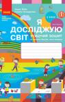 ГДЗ Я досліджую світ 3 клас Н. М. Бібік / Г. П. Бондарчук 2021 Робочий зошит 2 частина
