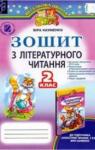 ГДЗ Українська література 2 клас В. О. Науменко 2016 Робочий зошит