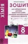 ГДЗ Хімія 8 клас Н.В. Титаренко (2016 рік) Зошит для лабораторних та практичних робіт