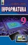 ГДЗ Інформатика 9 клас Й.Я. Ривкінд, Т.І. Лисенко, Л.А. Чернікова, В.В. Шакотько (2017 рік)