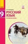 ГДЗ Русский язык 9 клас Н.Ф. Баландина 2017 9 год обучения