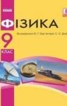 ГДЗ Фізика 9 клас В.Г. Бар'яхтар, Ф.Я. Божинова, С.О. Довгий (2017 рік)