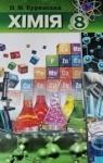 ГДЗ Хімія 8 клас Н.М. Буринська (2016 рік)