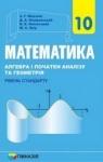 ГДЗ Математика 10 клас А. Г. Мерзляк / Д. А. Номіровський / В. Б. Полонський 2018