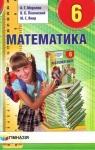 ГДЗ Математика 6 клас А. Г. Мерзляк, В. Б. Полонський, М. С. Якір (2014 рік) На російській мові