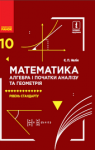 ГДЗ Математика 10 клас Є. П. Нелін (2018 рік) Рівень стандарту