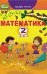 ГДЗ Математика 2 клас Г. П. Лишенко 2019