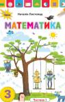 ГДЗ Математика 3 клас Н. П. Листопад (2020 рік) 1 частина