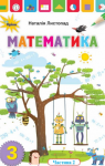 ГДЗ Математика 3 клас Н. П. Листопад 2020 2 частина