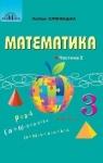 ГДЗ Математика 3 клас Л. В. Оляницька 2020 2 частина
