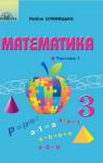 ГДЗ Математика 3 клас Л. В. Оляницька (2020 рік) 1 частина