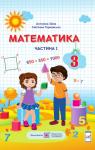ГДЗ Математика 3 клас А. М. Заїка, С. С. Тарнавська (2020 рік) 1 частина