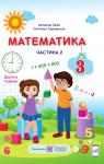 ГДЗ Математика 3 клас А. М. Заїка, С. С. Тарнавська (2020 рік) 2 частина