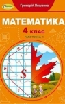 ГДЗ Математика 4 клас Г. П. Лишенко (2021 рік) 1 частина