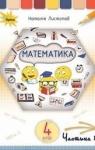 ГДЗ Математика 4 клас Н. П. Листопад (2021 рік) 1 частина