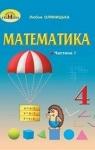 ГДЗ Математика 4 клас Л. В. Оляницька (2021 рік) 1 частина
