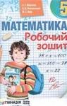 ГДЗ Математика 5 клас А. Г. Мерзляк, В. Б. Полонський, М. С. Якір (2018 рік) Робочий зошит