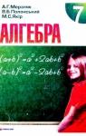 ГДЗ Алгебра 7 клас А.Г. Мерзляк, В.Б. Полонський, М.С. Якір (2008 рік)
