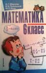 ГДЗ Математика 6 клас А.Г. Мерзляк, В.Б. Полонський, М.С. Якір (2006 рік)