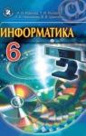 ГДЗ Інформатика 6 клас Й. Я. Ривкінд, Т. І. Лисенко, Л. А. Чернікова (2014 рік) На російській мові